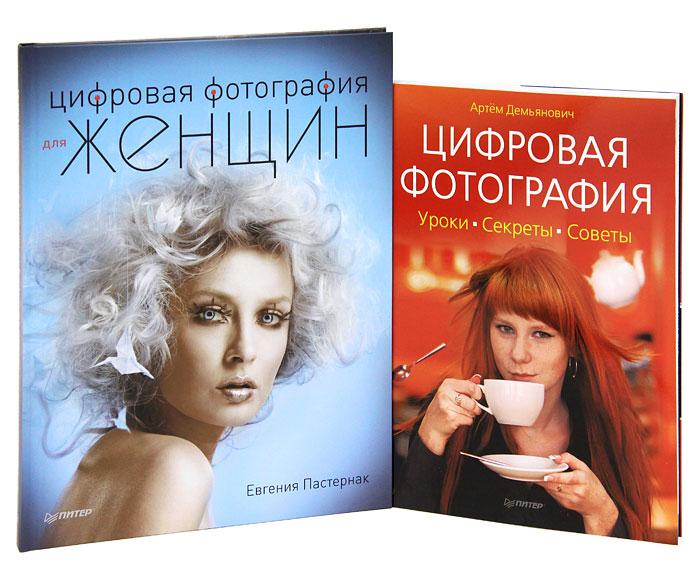 Все о цифровой фотографии для женщин (комплект из 2 книг)