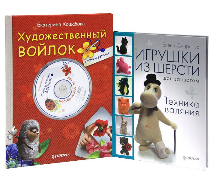Секреты валяния из шерсти (комплект из 2 книг + DVD-ROM)