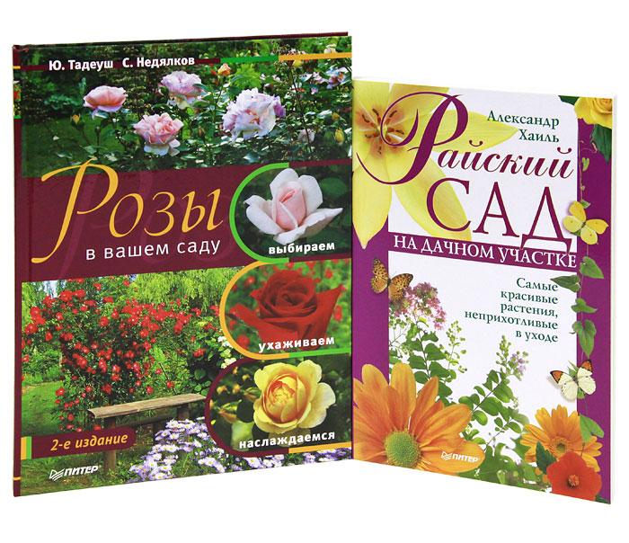 Ваш райский сад. Все о цветоводстве (комплект из 2 книг)