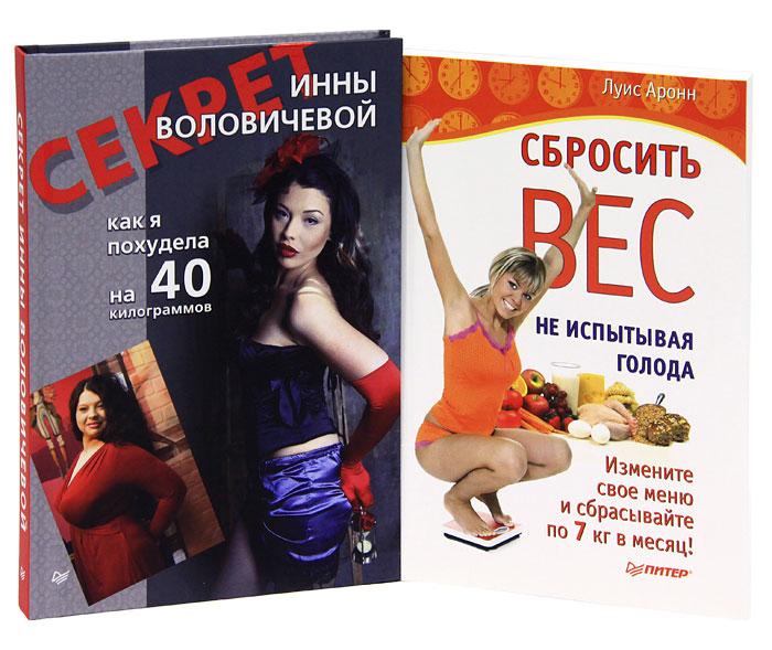 Сбросить вес, не испытывая стресс (комплект из 2 книг). И. Воловичева, Л. Аронн