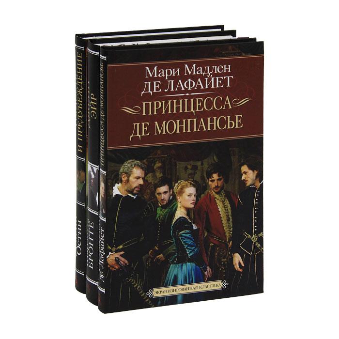 Экранизированная классика (комплект из 3 книг)