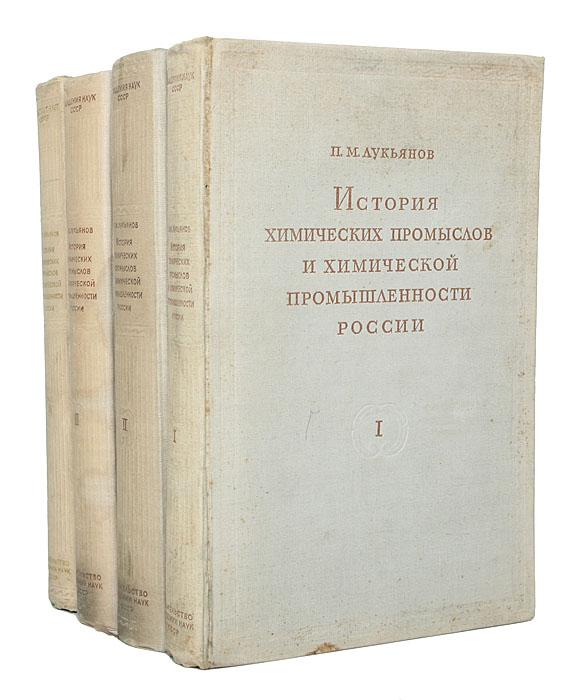 История химических промыслов и химической промышленности России до конца XIX века (комплект из 4 книг)