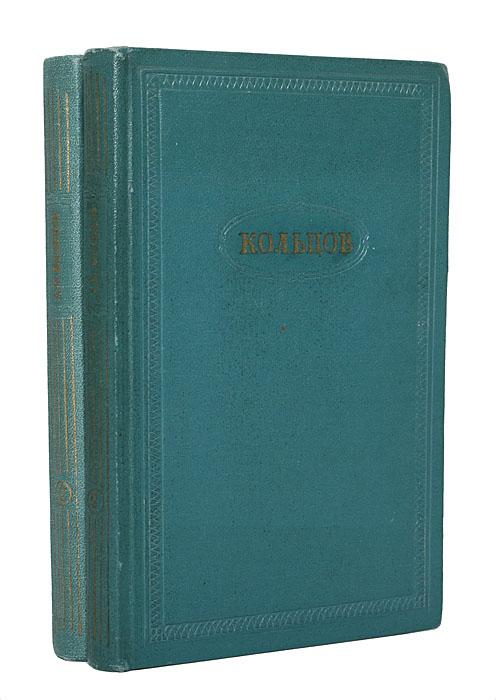 А. В. Кольцов. Сочинения в 2 томах (комплект из 2 книг)