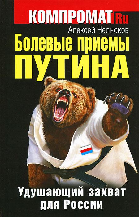 Болевые приемы Путина. Удушающий захват для России. Алексей Челноков
