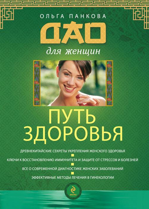 Путь здоровья. Ольга Панкова