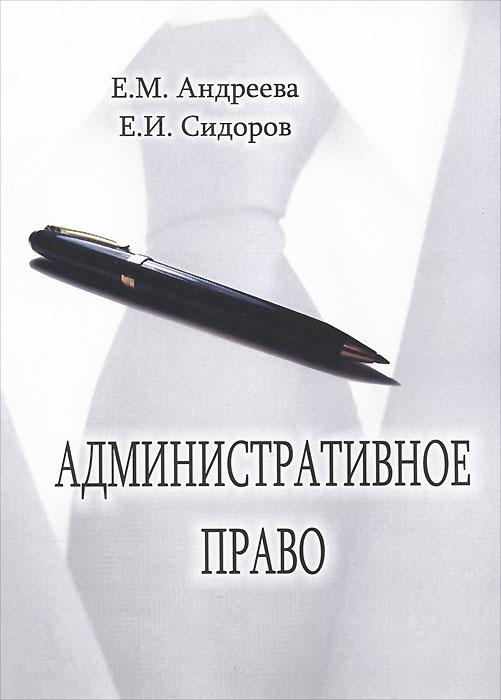 Zakazat.ru Административое право. Е. М. Андреева, Е. И. Сидоров