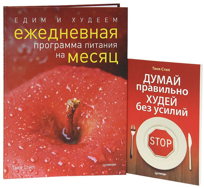Едим и худеем. Думай правильно, худей без усилий (комплект из 2 книг). Таня Стил