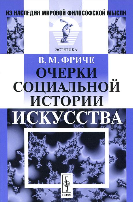 Очерки социальной истории искусства. В. М. Фриче