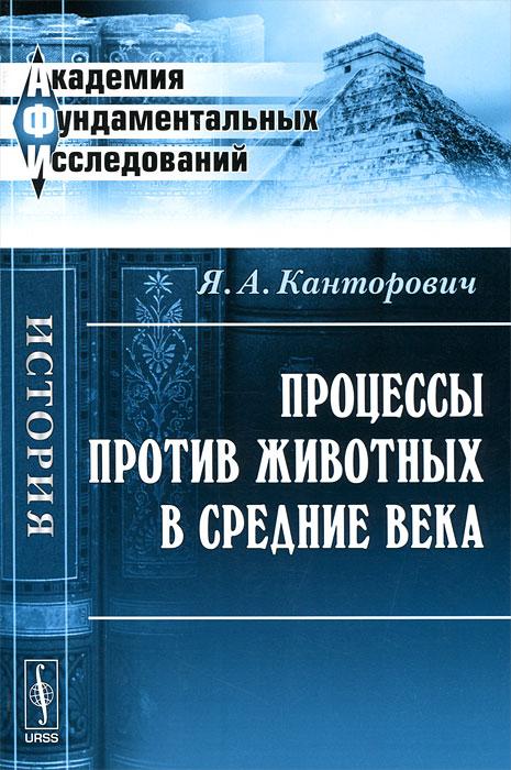 Процессы против животных в Средние века ( 978-5-396-00437-5 )