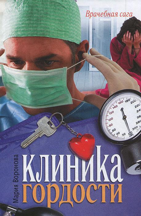 Клиника гордости. Мария Воронова