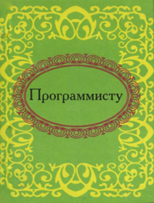 Программисту (миниатюрное издание)
