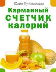 Карманный счетчик калорий. Ю. Лужковская