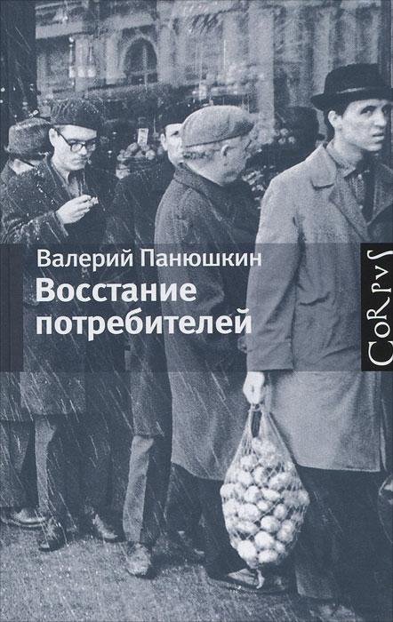 Восстание потребителей. Валерий Панюшкин