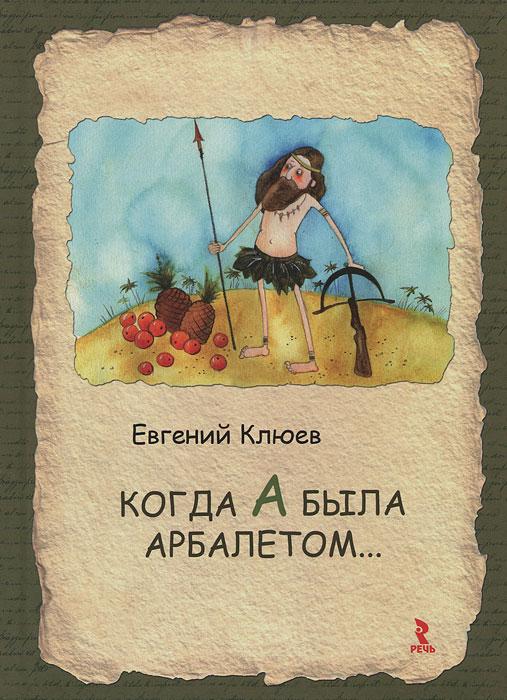 Когда А была арбалетом...12296407Еще одна книга от Евгения Клюева, помогающая ребенку быть ребенком и не мешающая взрослому оставаться взрослым. По этой книге Ваши дети научатся узнавать буквы с первого взгляда и уже никогда не забудут, почему та или другая буква выглядит так, а не иначе. После того, как Вы прочтете детям тридцать три головокружительных истории, у Вас останется лишь одна забота: время от времени запрещать ребенку рисовать все новые и новые буквы где-нибудь, кроме специально отведенных для рисования в этой книге мест.