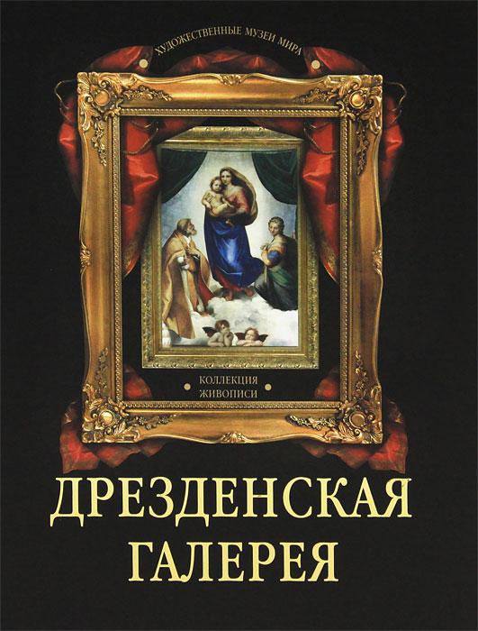 Дрезденская галерея. Коллекция живописи. Геташвили Н.В.