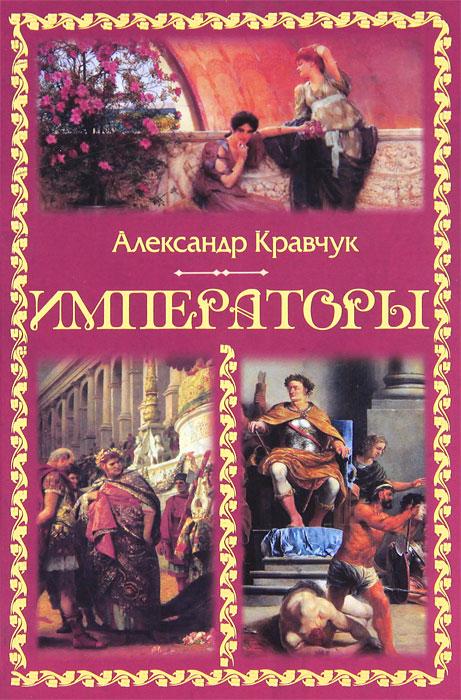 Императоры ( 978-5-271-39003-6 )