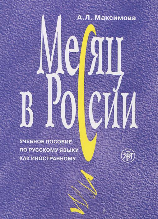 Месяц в России (+ CD-ROM). А. Л. Максимова