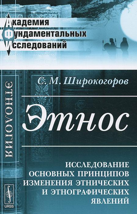 Этнос. Исследование основных принципов изменения этнических и этнографических явлений