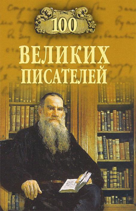 100 великих писателей. Г. В. Иванов, Л. С. Калюжная