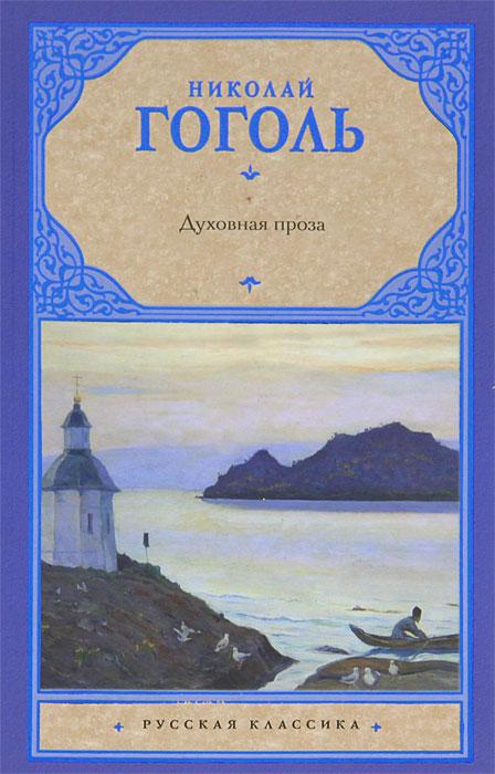Н. В. Гоголь. Духовная проза. Н. В. Гоголь