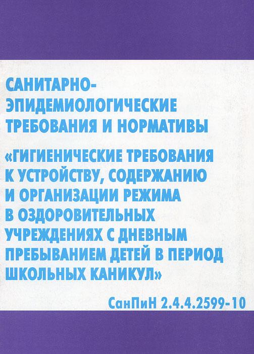 """Санитарно-эпидемиологические требования и нормативы """"Гигиенические требования к устройству, содержанию и организации режима в оздоровительных учреждениях с дневным пребыванием детей в период школьных"""