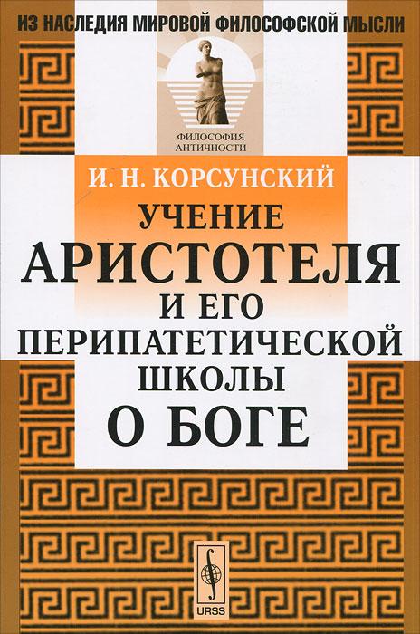 И. Н. Корсунский. Учение Аристотеля и его перипатетической школы о Боге