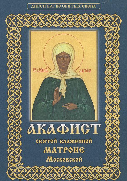 Акафист святой блаженной Матроне Московской ( 978-5-93313-113-7 )