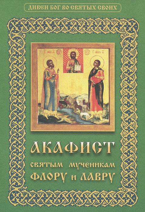 Акафист святым мученикам Флору и Лавру