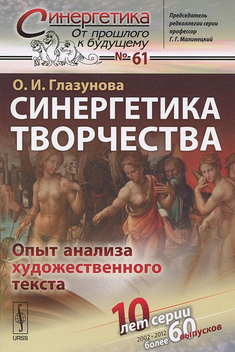 О. И. Глазунова. Синергетика творчества. Опыт анализа художественного текста