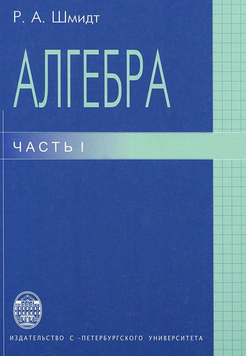 Алгебра. Часть 112296407В предлагаемой книге рассмотрены такие основные понятия алгебры как множества и отношения, алгебраические структуры, матрицы, определители, линейные пространства, системы линейных уравнений, делимость в кольцах, многочлены и дробно-рациональные функции, комплексные числа, группы. Пособие предназначено для студентов математических специальностей университетов. Будет полезно студентам-лингвистам и экономистам.
