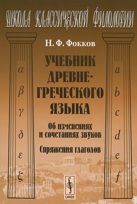 Н. Ф. Фокков. Учебник древнегреческого языка. Об изменениях и сочетаниях звуков. Спряжения глаголов