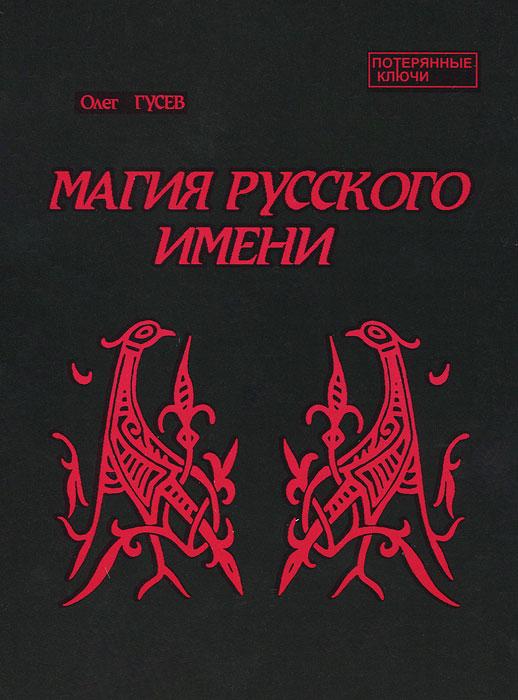 Магия русского имени.. Олег Гусев