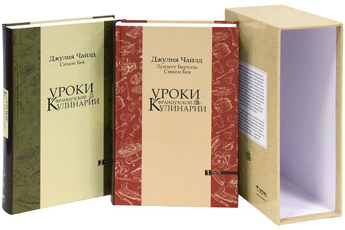Уроки французской кулинарии (комплект из 2 книг). Джулия Чайлд, Симон Бек, Луизетт Бертоль