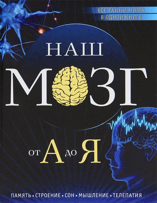 Наш мозг от А до Я. Андрей Дианов