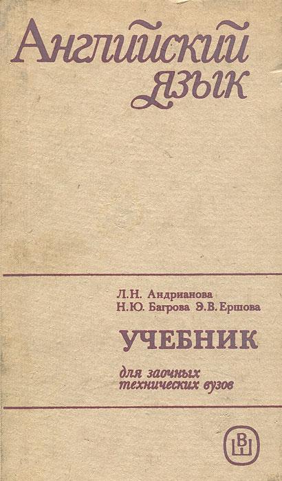 Английский Андрианова Решебник