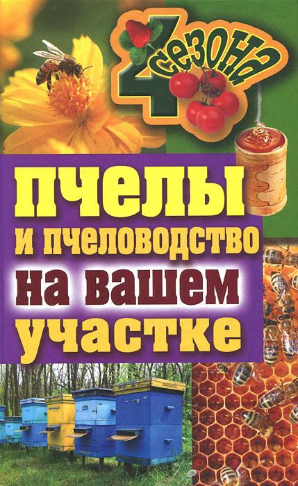 ЧетыреСезона.Пчелы и пчеловодство на вашем участке. Смирнов В.