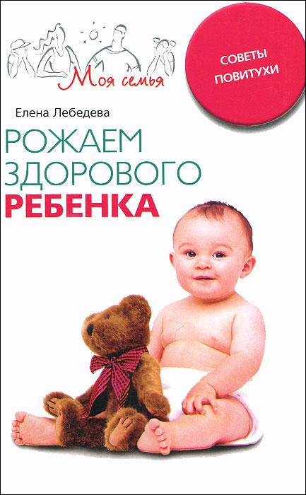 Рожаем здорового ребенка ( 978-5-9524-3666-4 )