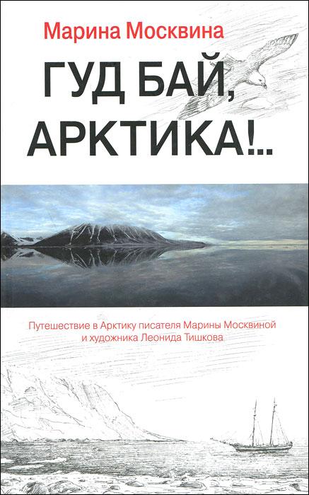 Гуд бай, Арктика!... Марина Москвина