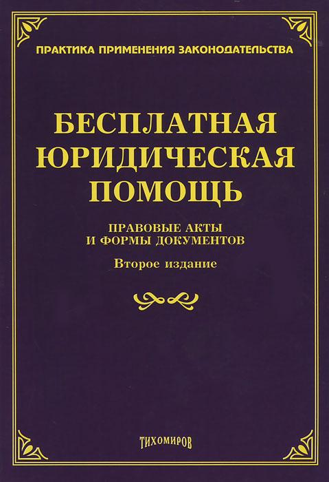 Бесплатная юридическая помощь. Правовые аспекты и формы документов. Л. В. Тихомирова