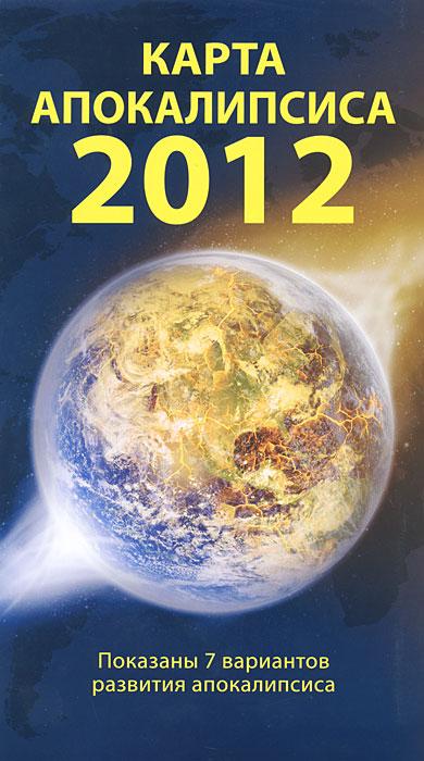 Карта апокалипсиса 2012. С. В. Деев