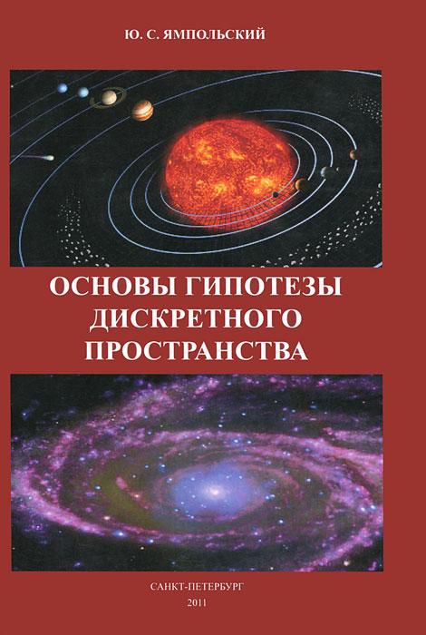 Основы гипотезы дискретного пространства