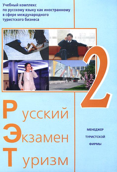 Русский-ЭкзаменТуризм-2(учебный комплекс по русскому языку как иностранному в сфере международного т
