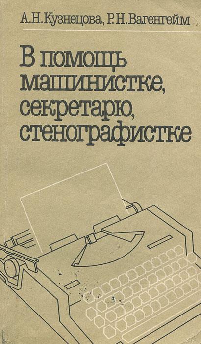 В помощь машинистке, секретарю, стенографистке