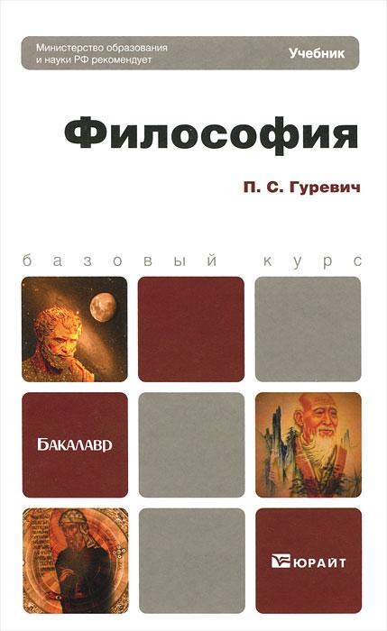 Философия. П. С. Гуревич