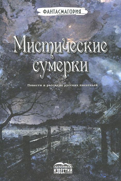 Мистические сумерки. Повести и рассказы русских писателей