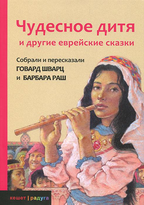 Чудесное дитя и другие еврейские сказки12296407Говард Шварц и Барбара Раш, американские ученые, сказители и собиратели фольклора, объединили в этой книге еврейские сказки из самых разных уголков мира - из Египта, Ливии, Марокко, Восточной Европы. В удивительном мире этих сказок живет прекрасная девушка, чья душа заключена в драгоценном камне, злой демон круглый год спит во дворце на морском дне, пробуждаясь только на свой день рождения, а мудрый раввин становится волком-оборотнем. Это мир, где великаны бродят по земле, перешагивая через города и страны, на дне колодцев живут ведьмы, которые умеют превращаться в любого из лесных зверей, а духи творят забавные проделки, потешаясь над жителями местечек...