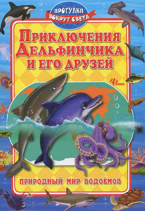 Приключения Дельфинчика и его друзей12296407Бескрайний и бездонный, грозный и ласковый, всегда изменчивый и всегда несказанно красивый... О самом большом водоеме мира - Океане - можно писать и говорить бесконечно, и это повествование всегда будет исполнено восторга и восхищения, ярких метафор и эпитетов превосходной степени: самые высокие волны, самые большие глубины, самые разнообразные животные... Предлагаем маленьким читателям самим окунуться в чары водяной стихии, проникнуться неповторимой красотой водного и подводного мира и познакомиться с его необычайными обитателями.