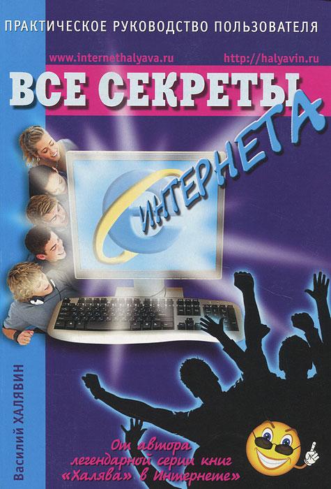 Все секреты Интернета. Практическое руководство пользователя. Василий Халявин