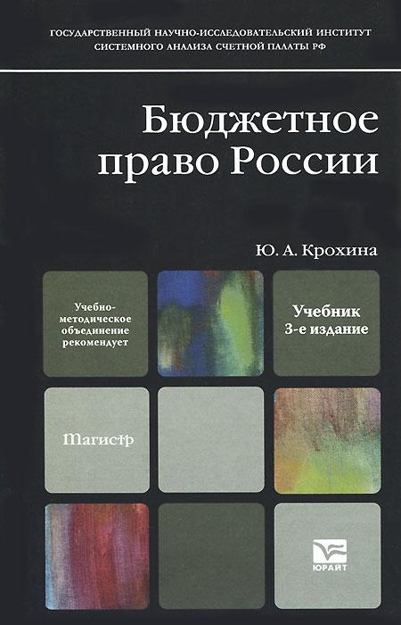 Бюджетное право России. Ю. А. Крохина