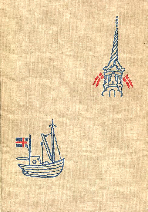 Здравствуй, Дания! Отшельник Атлантики. Путешествия по Дании и Исландии. Геннадий Фиш